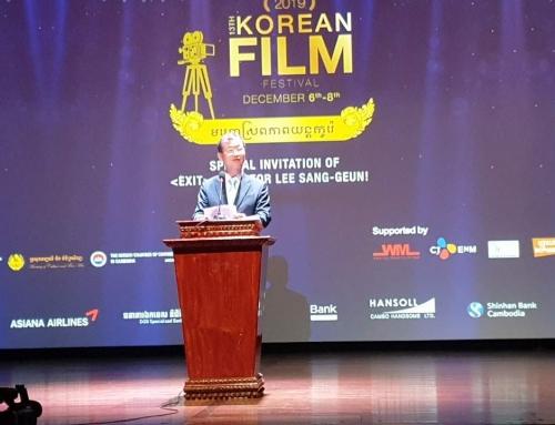 2019년 제 13 차 캄보디아 한국영화제 개최