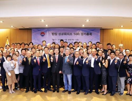 제 14차 한캄상공회의소 정기총회 개최