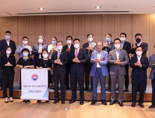 2020년 5월 한캄상공회의소 월례회 개최