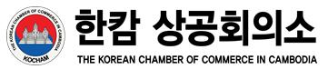 한캄 상공회의소 로고
